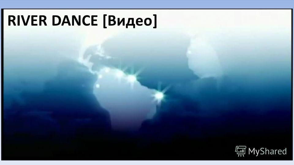 RIVER DANCE [Видео]