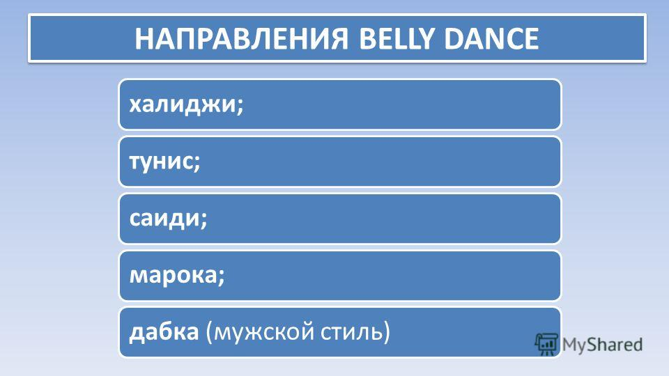 халиджи;тунис;саиди;марока;дабка (мужской стиль) НАПРАВЛЕНИЯ BELLY DANCE