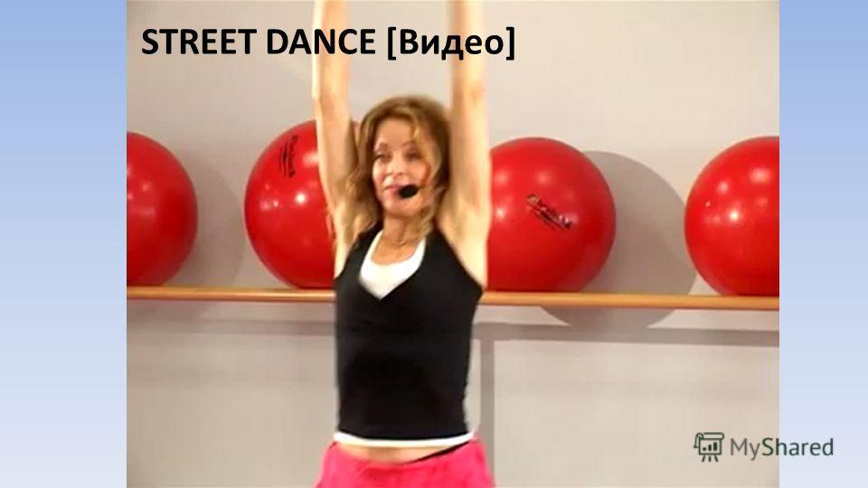 STREET DANCE [Видео]