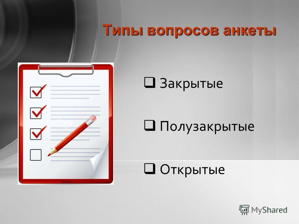 Типы вопросов анкеты Закрытые Полузакрытые Открытые
