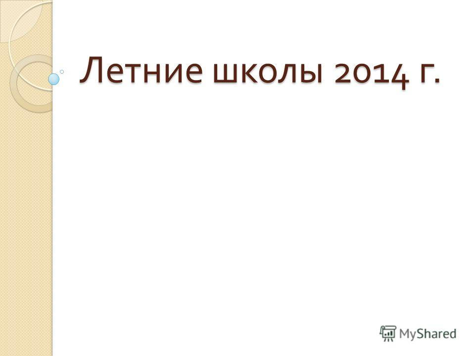 Летние школы 2014 г.