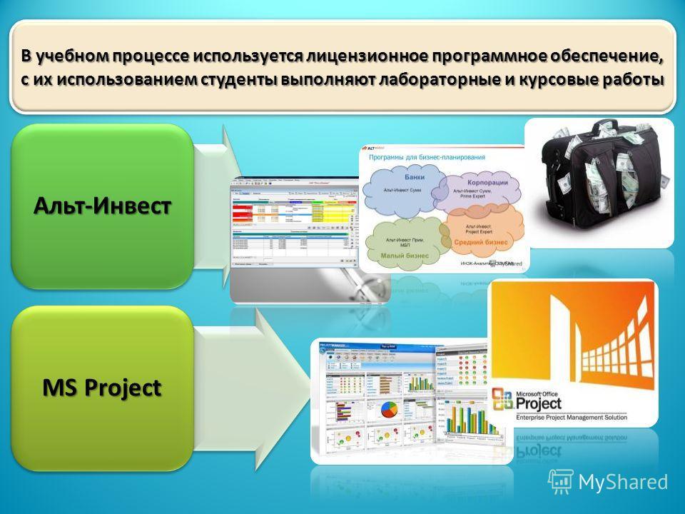 В учебном процессе используется лицензионное программное обеспечение, с их использованием студенты выполняют лабораторные и курсовые работы Альт-Инвест MS Project
