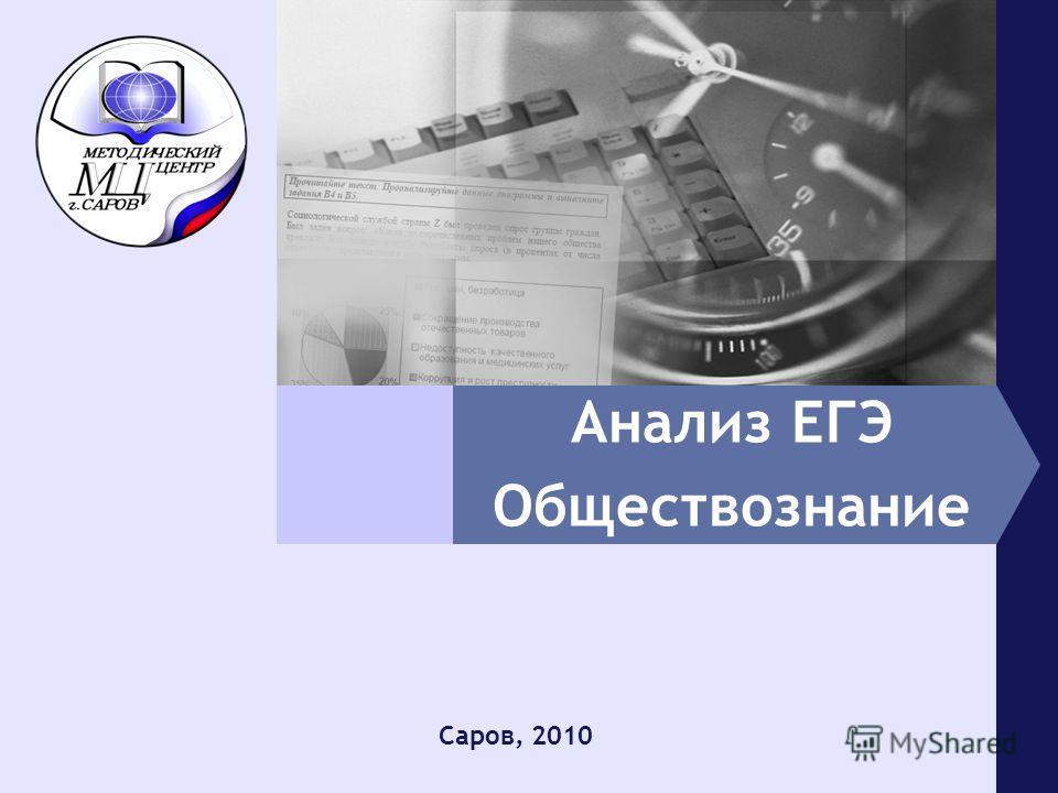 Анализ ЕГЭ Обществознание Саров, 2010