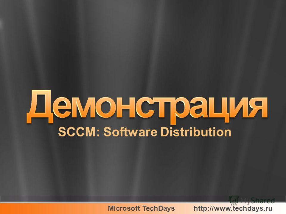 Microsoft TechDayshttp://www.techdays.ru SCCM: Software Distribution