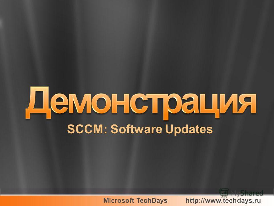 Microsoft TechDayshttp://www.techdays.ru SCCM: Software Updates
