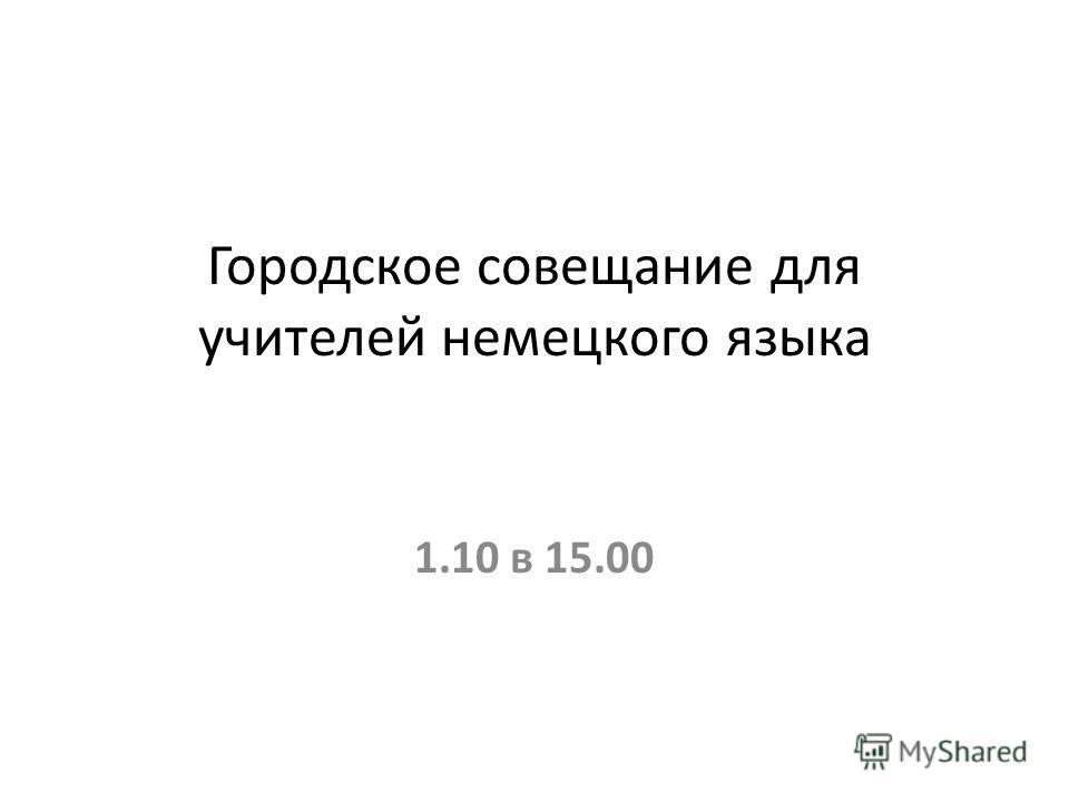 Городское совещание для учителей немецкого языка 1.10 в 15.00
