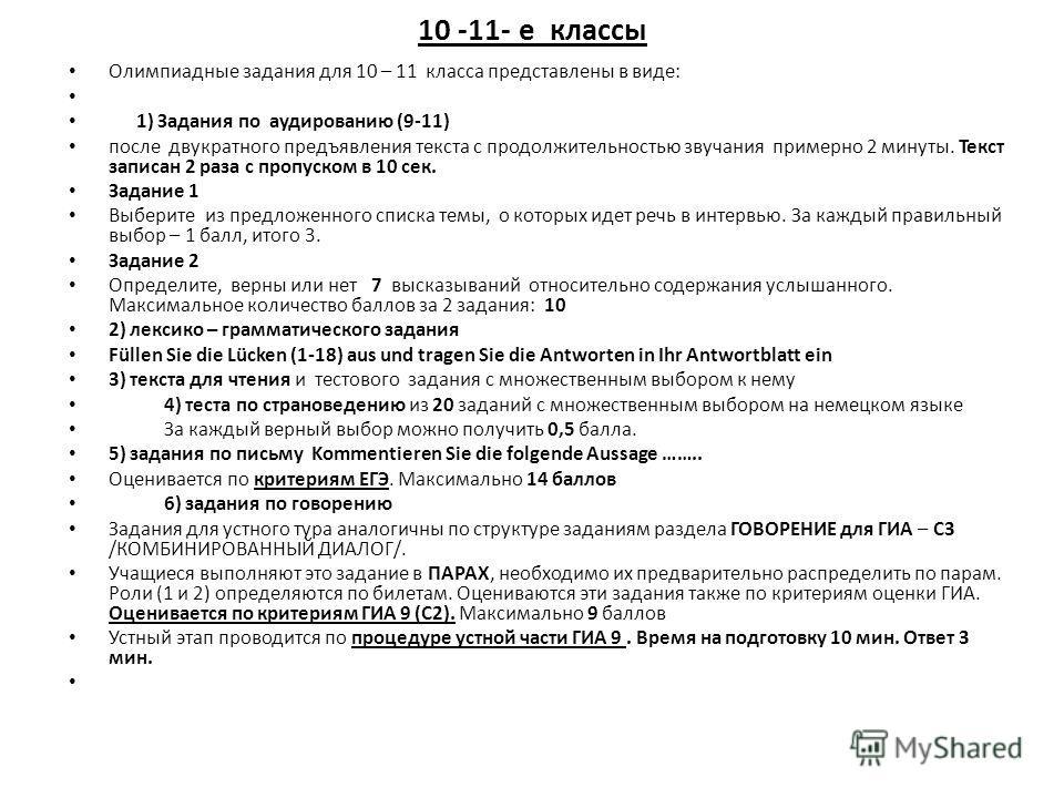 10 -11- е классы Олимпиадные задания для 10 – 11 класса представлены в виде: 1) Задания по аудированию (9-11) после двукратного предъявления текста с продолжительностью звучания примерно 2 минуты. Текст записан 2 раза с пропуском в 10 сек. Задание 1