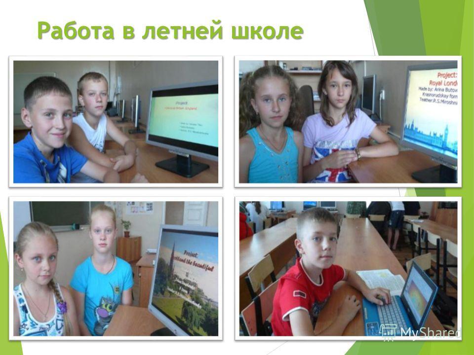 Работа в летней школе