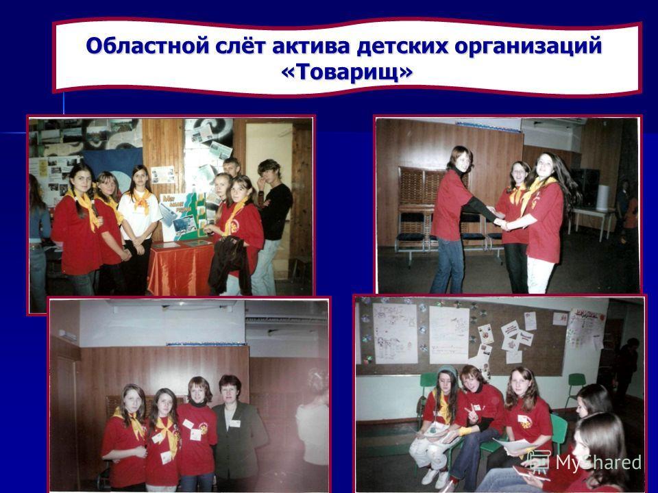Областной слёт актива детских организаций «Товарищ»
