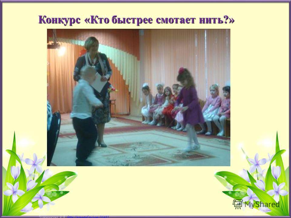 Матюшкина А.В. http://nsportal.ru/user/33485http://nsportal.ru/user/33485 Конкурс «Кто быстрее смотает нить?»