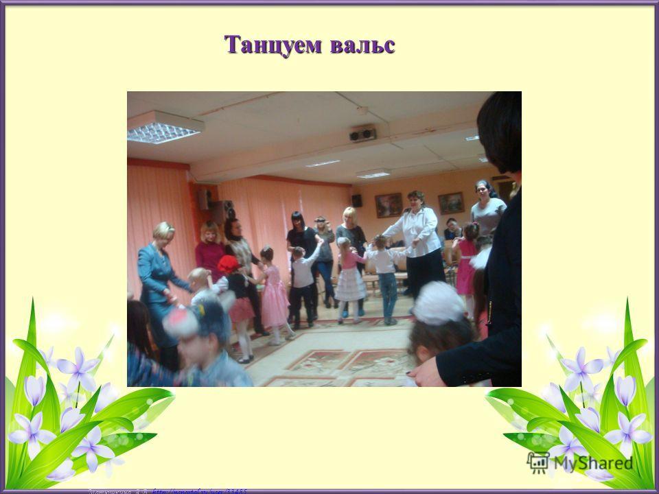 Матюшкина А.В. http://nsportal.ru/user/33485http://nsportal.ru/user/33485 Танцуем вальс