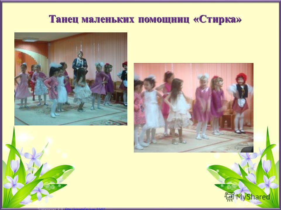 Матюшкина А.В. http://nsportal.ru/user/33485http://nsportal.ru/user/33485 Танец маленьких помощниц «Стирка»