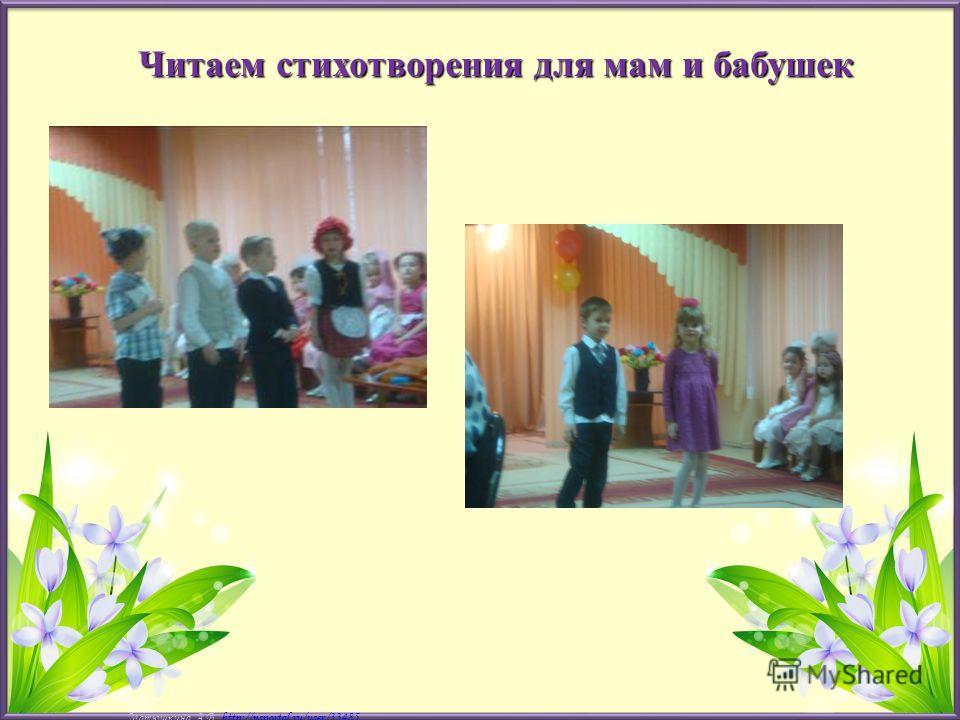 Матюшкина А.В. http://nsportal.ru/user/33485http://nsportal.ru/user/33485 Читаем стихотворения для мам и бабушек