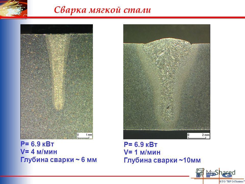 P= 6.9 кВт V= 4 м/мин Глубина сварки ~ 6 мм P= 6.9 кВт V= 1 м/мин Глубина сварки ~10мм Сварка мягкой стали