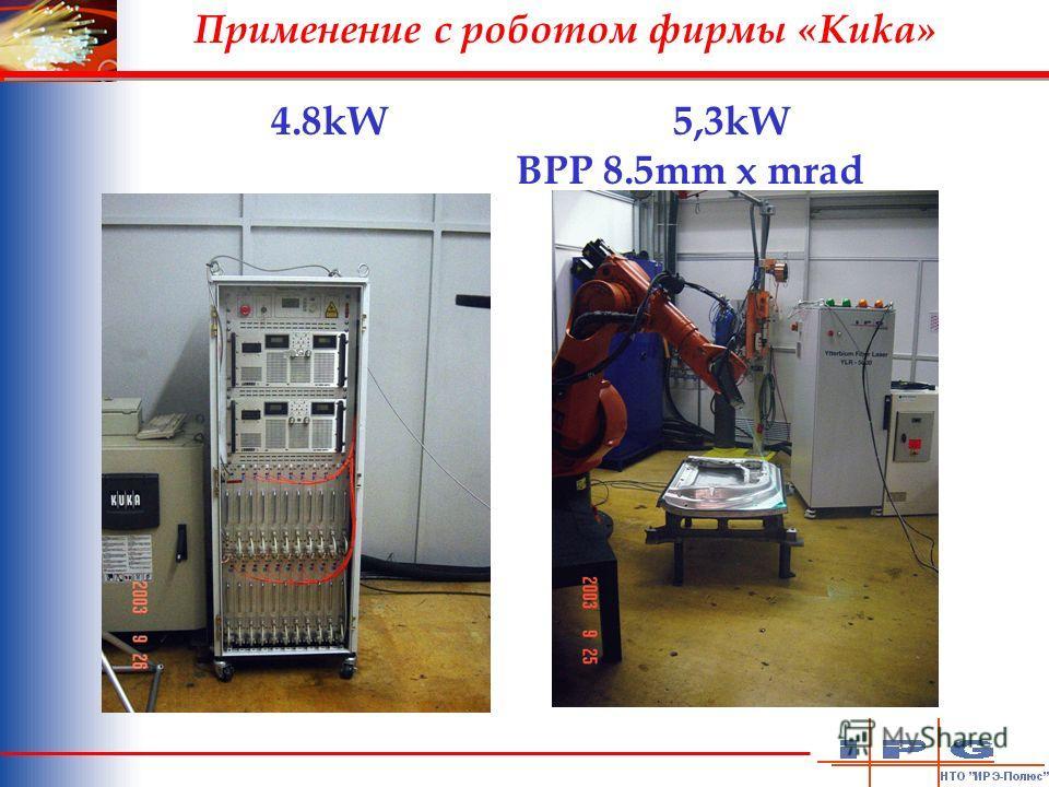 Применение с роботом фирмы «Kuka» F 4.8kW 5,3kW BPP 8.5mm x mrad