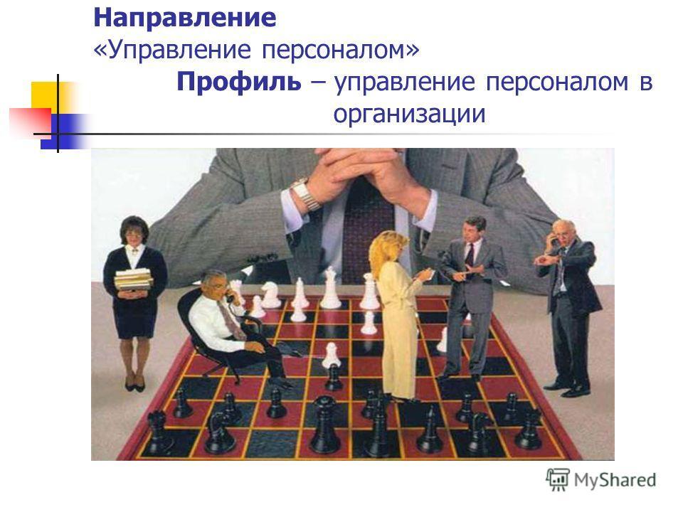 Направление «Управление персоналом» Профиль – управление персоналом в организации