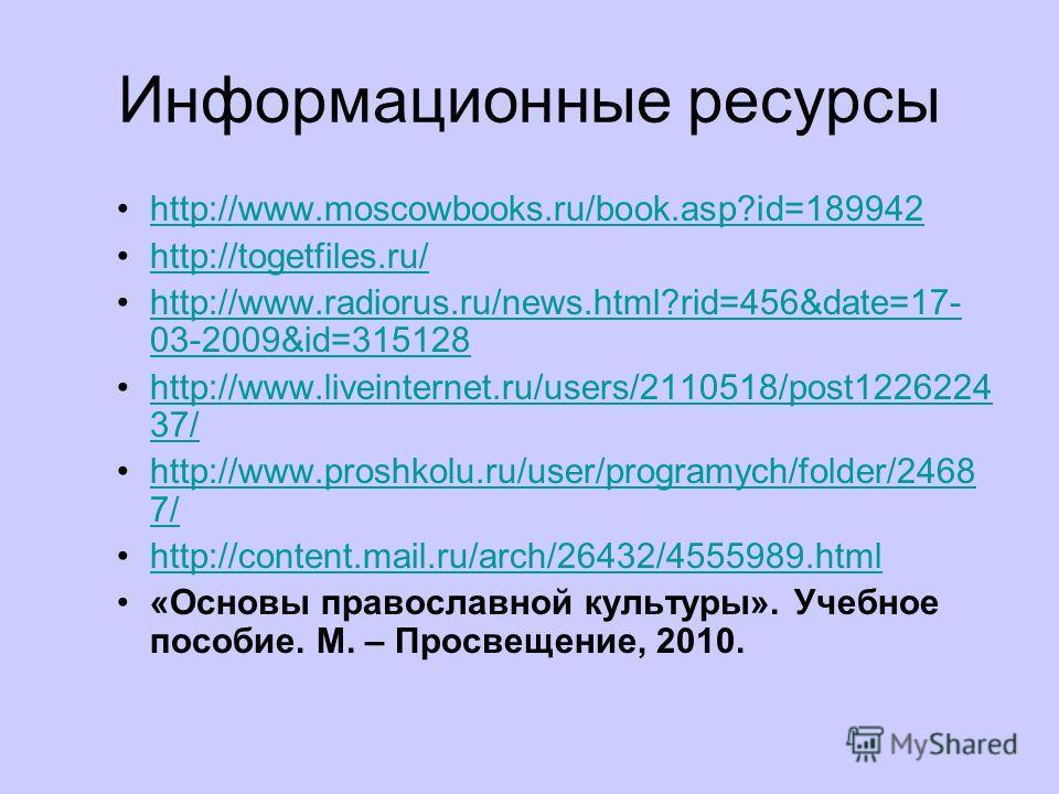 Информационные ресурсы http://www.moscowbooks.ru/book.asp?id=189942 http://togetfiles.ru/ http://www.radiorus.ru/news.html?rid=456&date=17- 03-2009&id=315128http://www.radiorus.ru/news.html?rid=456&date=17- 03-2009&id=315128 http://www.liveinternet.r