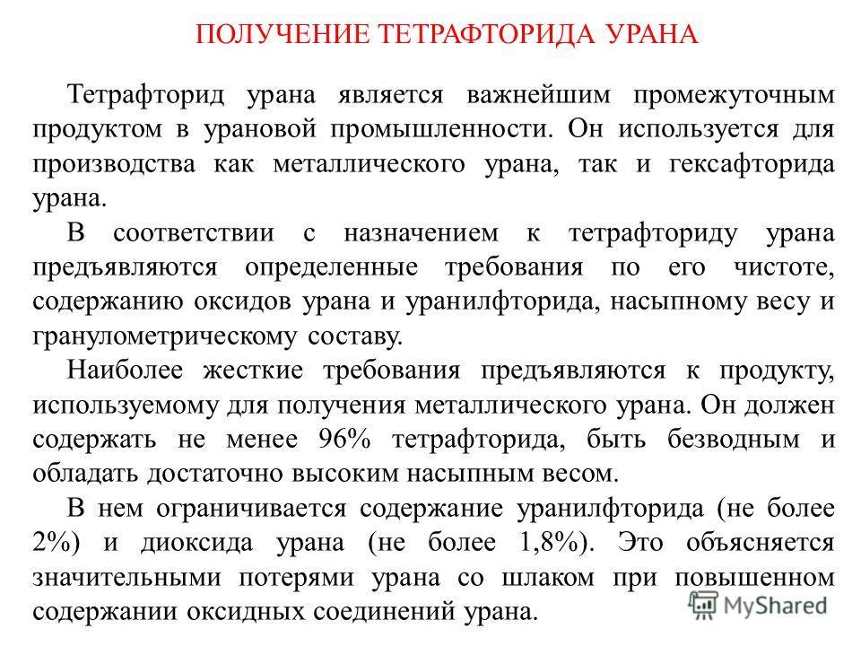 ПОЛУЧЕНИЕ ТЕТРАФТОРИДА УРАНА Тетрафторид урана является важнейшим промежуточным продуктом в урановой промышленности. Он используется для производства как металлического урана, так и гексафторида урана. В соответствии с назначением к тетрафториду уран