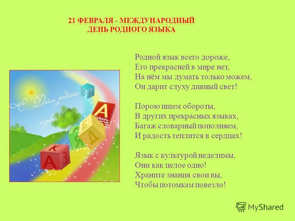 Родной язык всего дороже, Его прекрасней в мире нет, На нём мы думать только можем, Он дарит слуху дивный свет! Порою ищем обороты, В других прекрасных языках, Багаж словарный пополняем, И радость теплится в сердцах! Язык с культурой неделимы, Они ка
