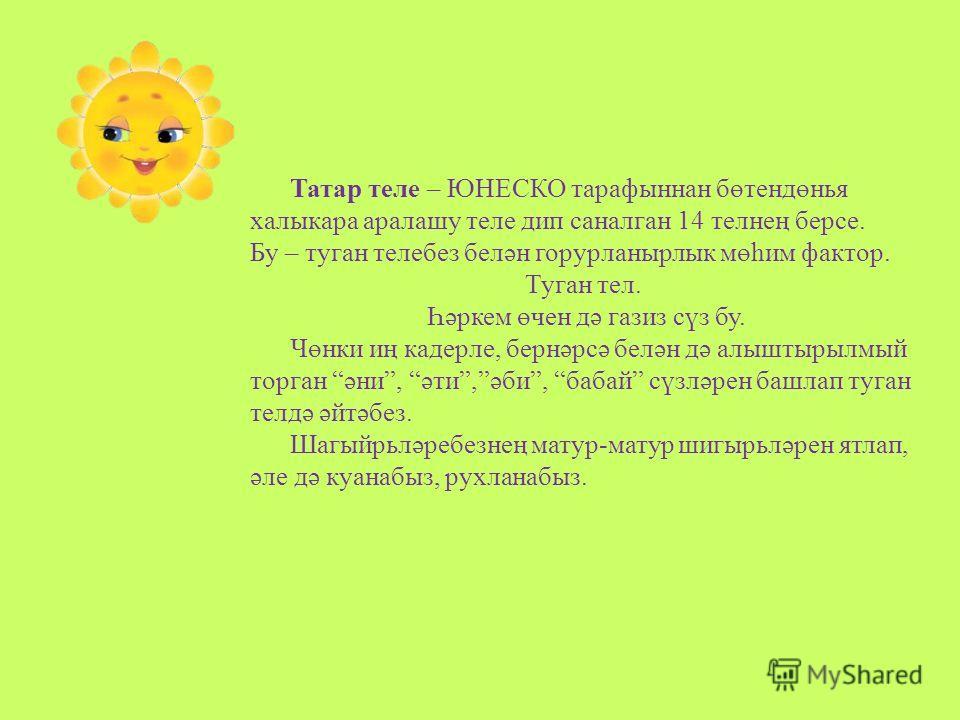 изложение по татарскому туган мэктэбем