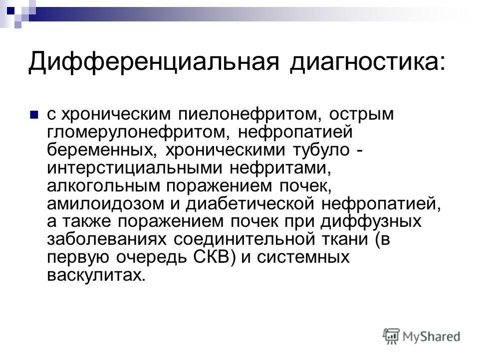 Дифференциальная диагностика пиелонефрита и гломерулонефрита