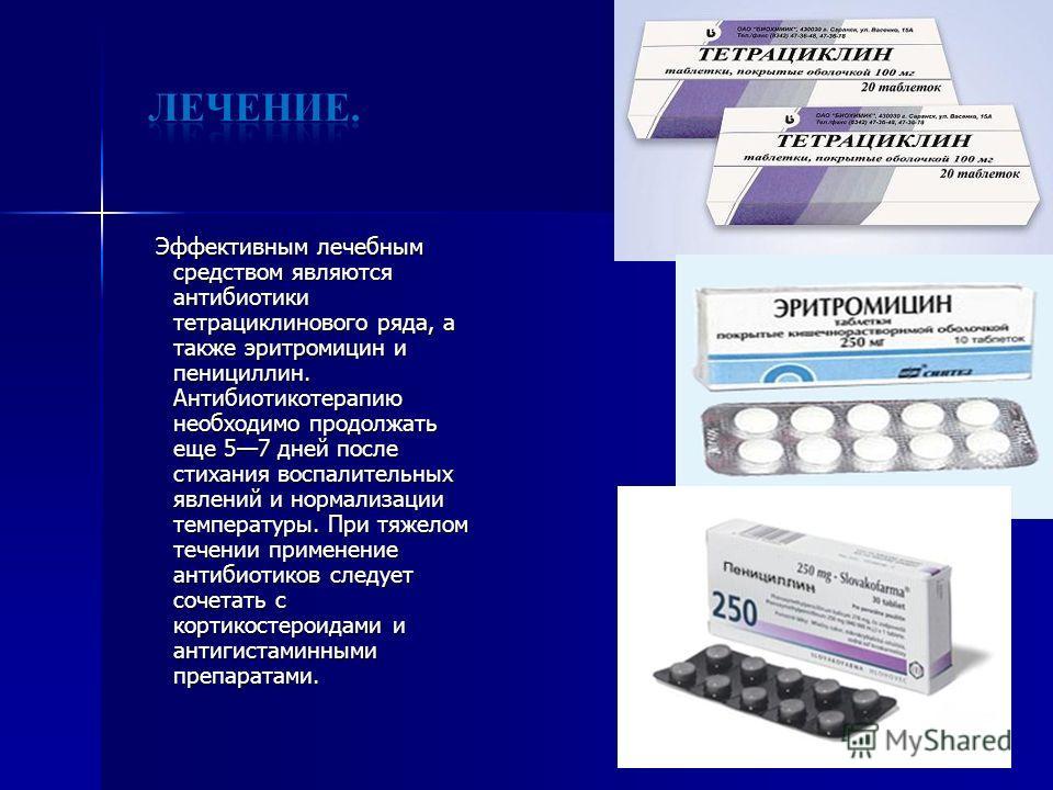 амоксициллин тетрациклинового ряда