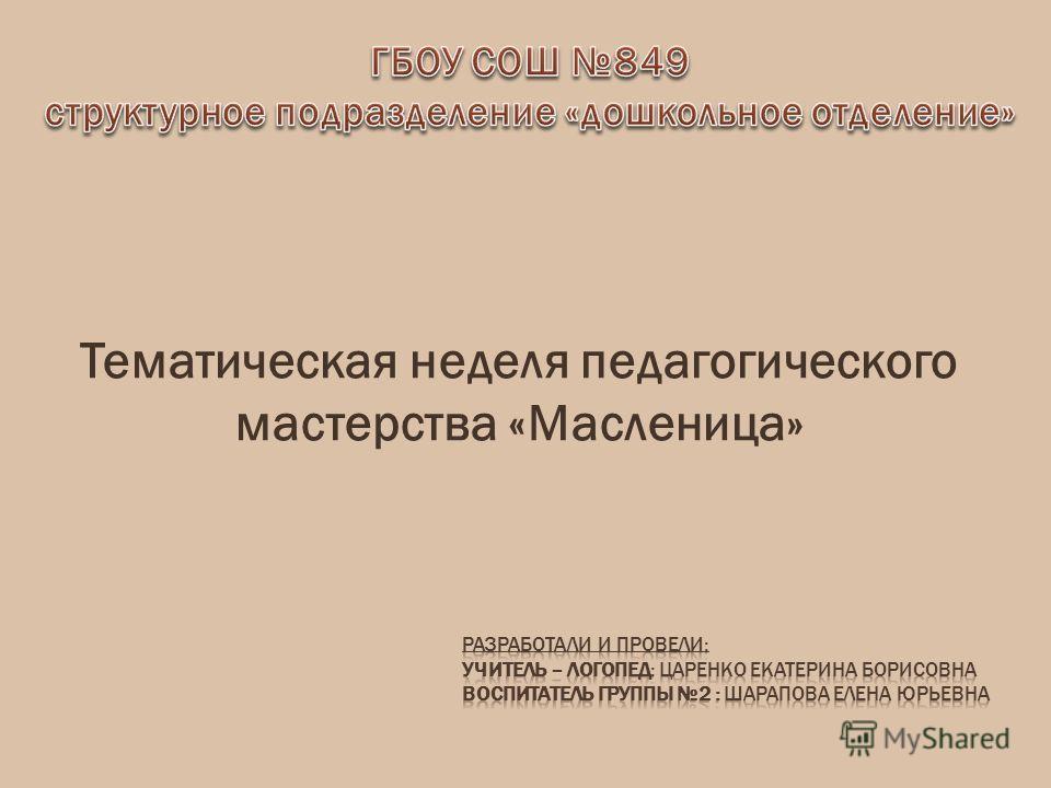 Тематическая неделя педагогического мастерства «Масленица»