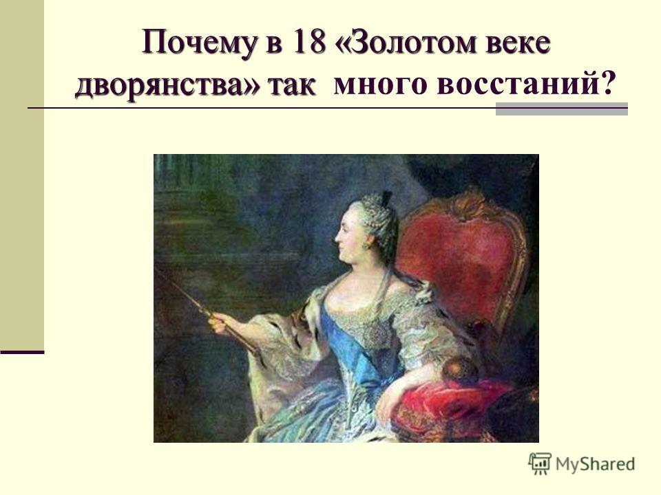 Почему в 18 «Золотом веке дворянства» так Почему в 18 «Золотом веке дворянства» так много восстаний?