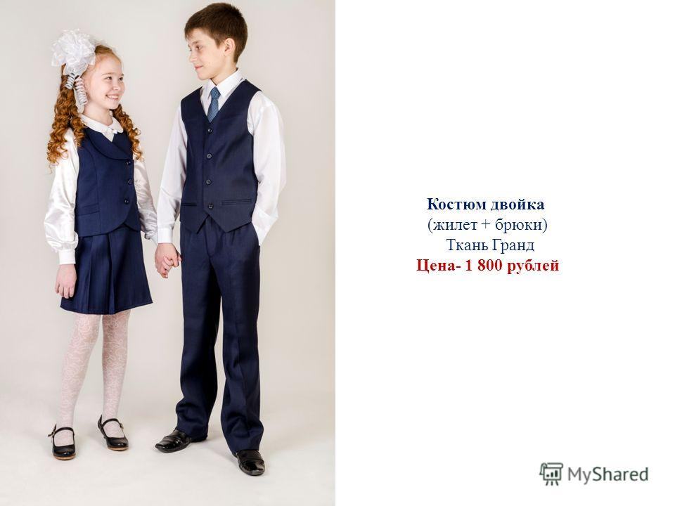 Костюм двойка (жилет + брюки) Ткань Гранд Цена- 1 800 рублей