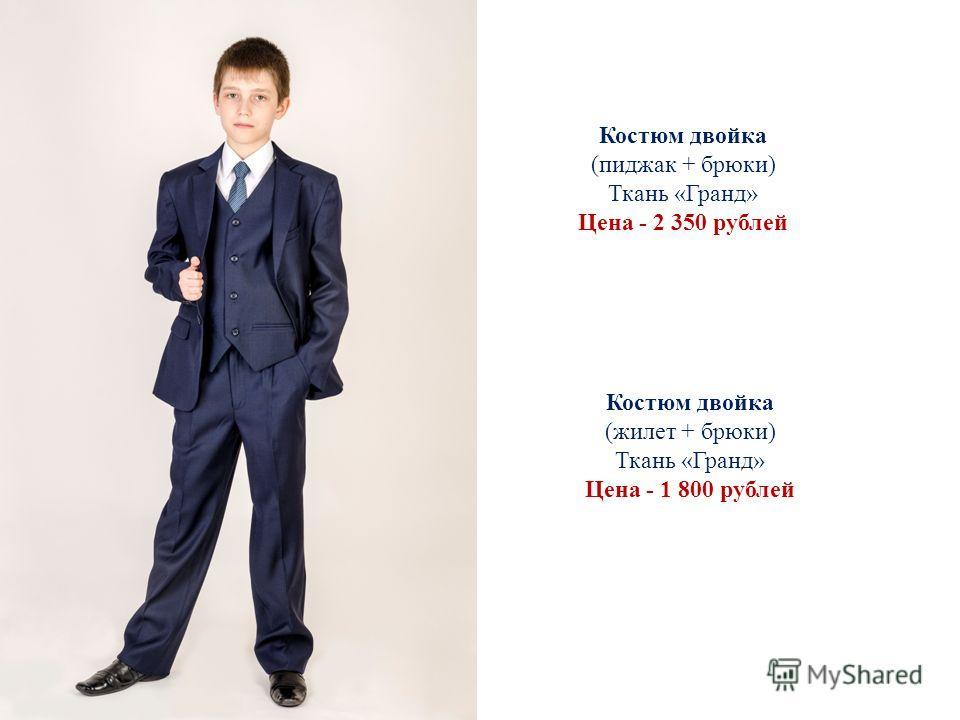 Костюм двойка (пиджак + брюки) Ткань «Гранд» Цена - 2 350 рублей Костюм двойка (жилет + брюки) Ткань «Гранд» Цена - 1 800 рублей