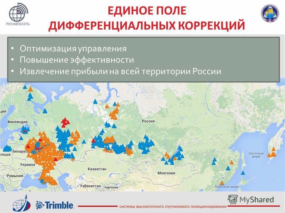 ЕДИНОЕ ПОЛЕ ДИФФЕРЕНЦИАЛЬНЫХ КОРРЕКЦИЙ Оптимизация управления Повышение эффективности Извлечение прибыли на всей территории России