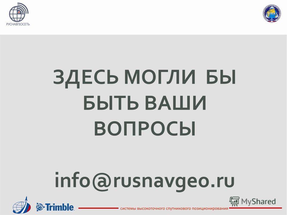 ЗДЕСЬ МОГЛИ БЫ БЫТЬ ВАШИ ВОПРОСЫ info@rusnavgeo.ru