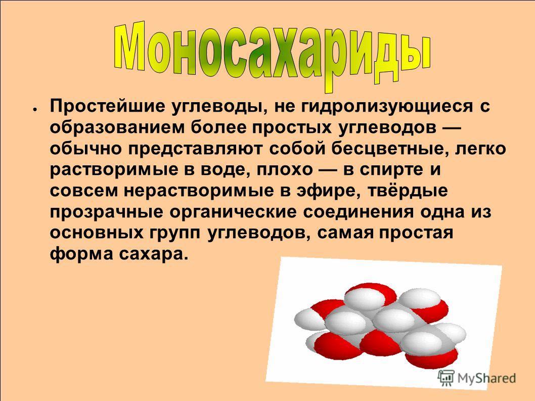 презентация по химии на тему моносахариды
