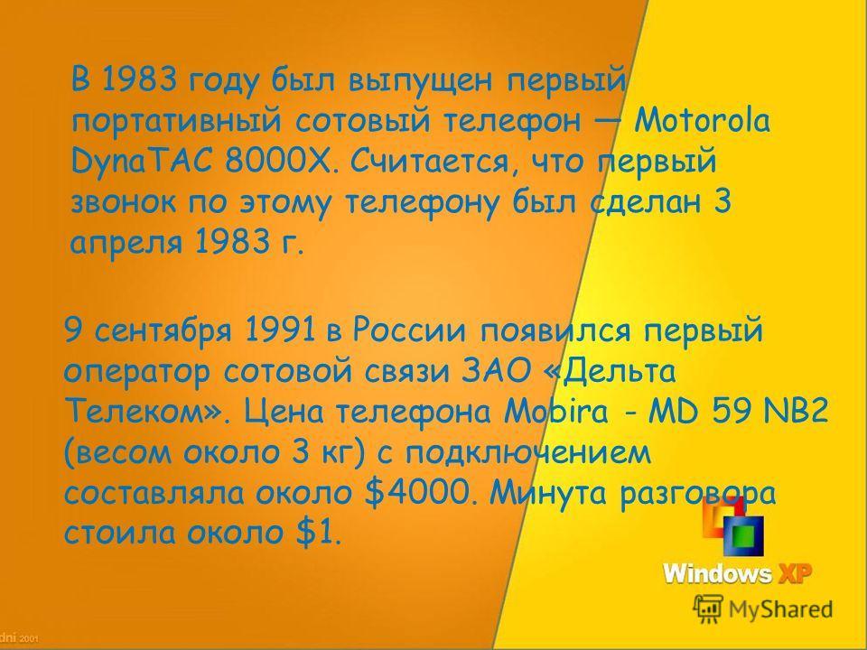 9 сентября 1991 в России появился первый оператор сотовой связи ЗАО «Дельта Телеком». Цена телефона Mobira - MD 59 NB2 (весом около 3 кг) с подключением составляла около $4000. Минута разговора стоила около $1. В 1983 году был выпущен первый портатив