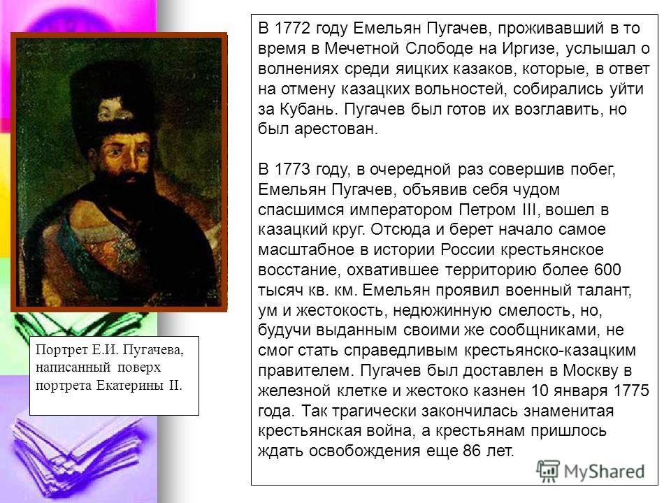 Портрет Е.И. Пугачева, написанный поверх портрета Екатерины II. В 1772 году Емельян Пугачев, проживавший в то время в Мечетной Слободе на Иргизе, услышал о волнениях среди яицких казаков, которые, в ответ на отмену казацких вольностей, собирались уйт