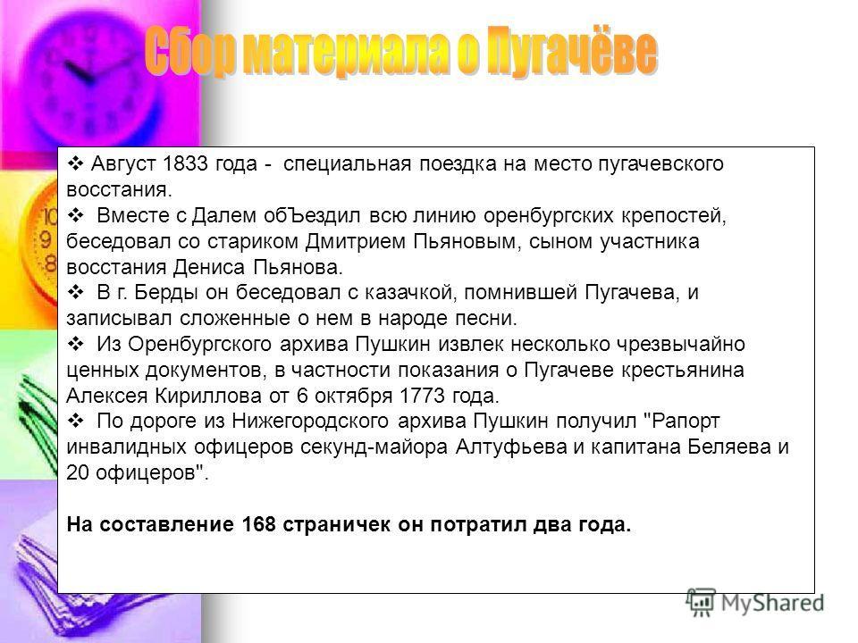 Август 1833 года - специальная поездка на место пугачевского восстания. Вместе с Далем обЪездил всю линию оренбургских крепостей, беседовал со стариком Дмитрием Пьяновым, сыном участника восстания Дениса Пьянова. В г. Берды он беседовал с казачкой, п