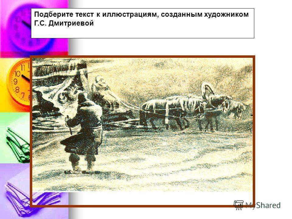 Подберите текст к иллюстрациям, созданным художником Г.С. Дмитриевой