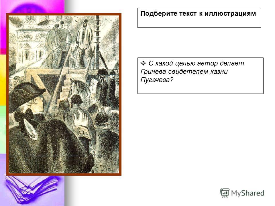 С какой целью автор делает Гринева свидетелем казни Пугачева? Подберите текст к иллюстрациям
