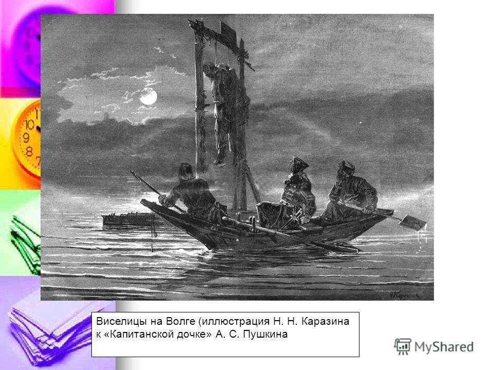 Виселицы на Волге (иллюстрация Н. Н. Каразина к «Капитанской дочке» А. С. Пушкина