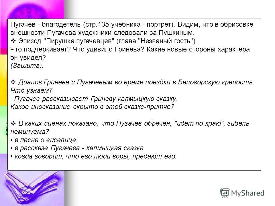 Пугачев - благодетель (стр.135 учебника - портрет). Видим, что в обрисовке внешности Пугачева художники следовали за Пушкиным. Эпизод