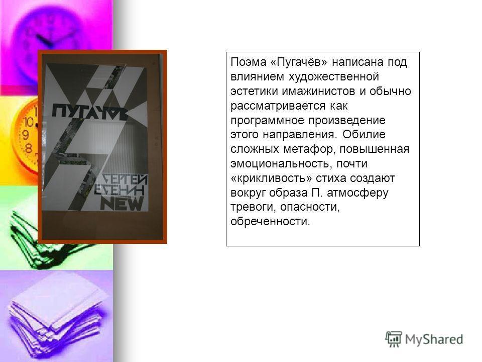 Поэма «Пугачёв» написана под влиянием художественной эстетики имажинистов и обычно рассматривается как программное произведение этого направления. Обилие сложных метафор, повышенная эмоциональность, почти «крикливость» стиха создают вокруг образа П.