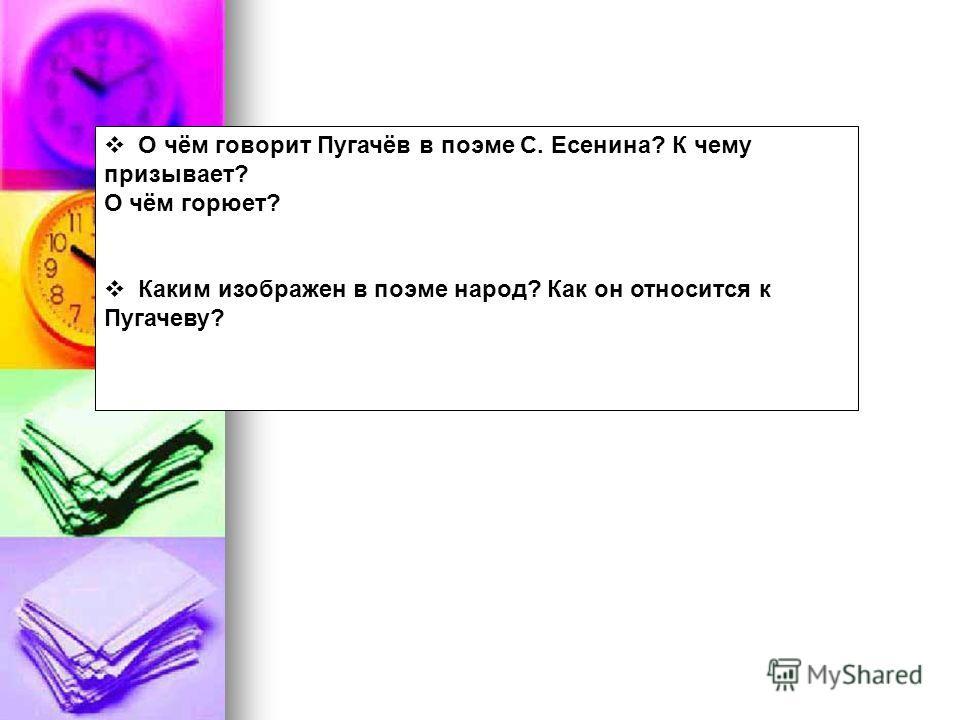 О чём говорит Пугачёв в поэме С. Есенина? К чему призывает? О чём горюет? Каким изображен в поэме народ? Как он относится к Пугачеву?