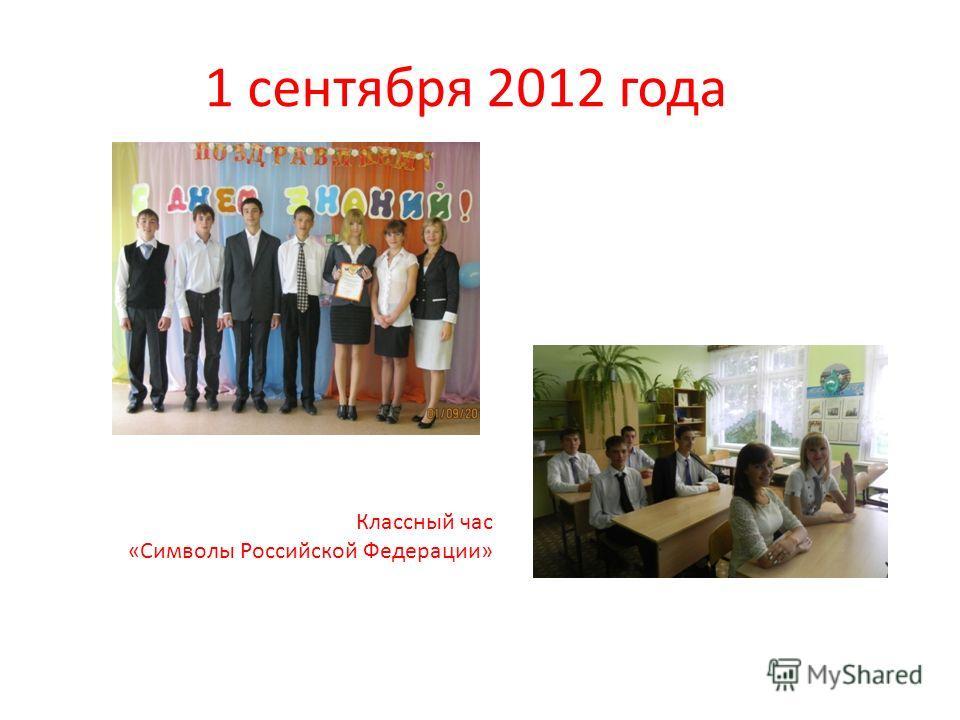 1 сентября 2012 года Классный час «Символы Российской Федерации»