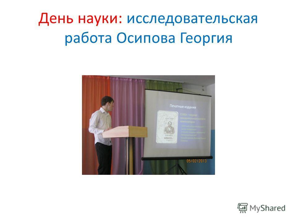 День науки: исследовательская работа Осипова Георгия