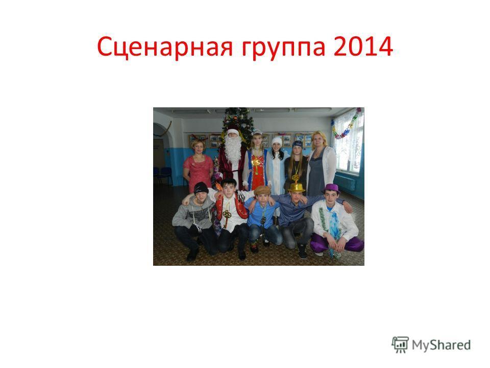 Сценарная группа 2014