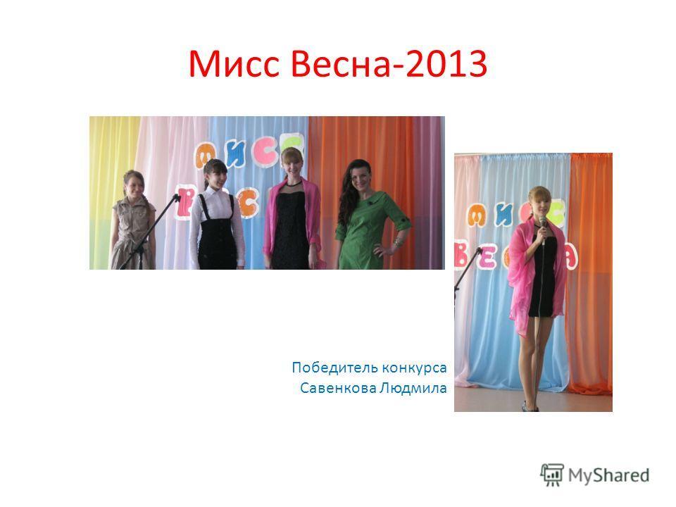 Мисс Весна-2013 Победитель конкурса Савенкова Людмила
