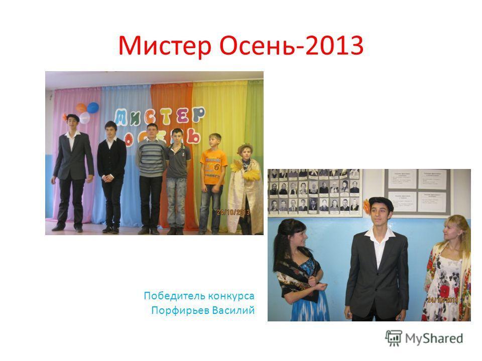 Мистер Осень-2013 Победитель конкурса Порфирьев Василий