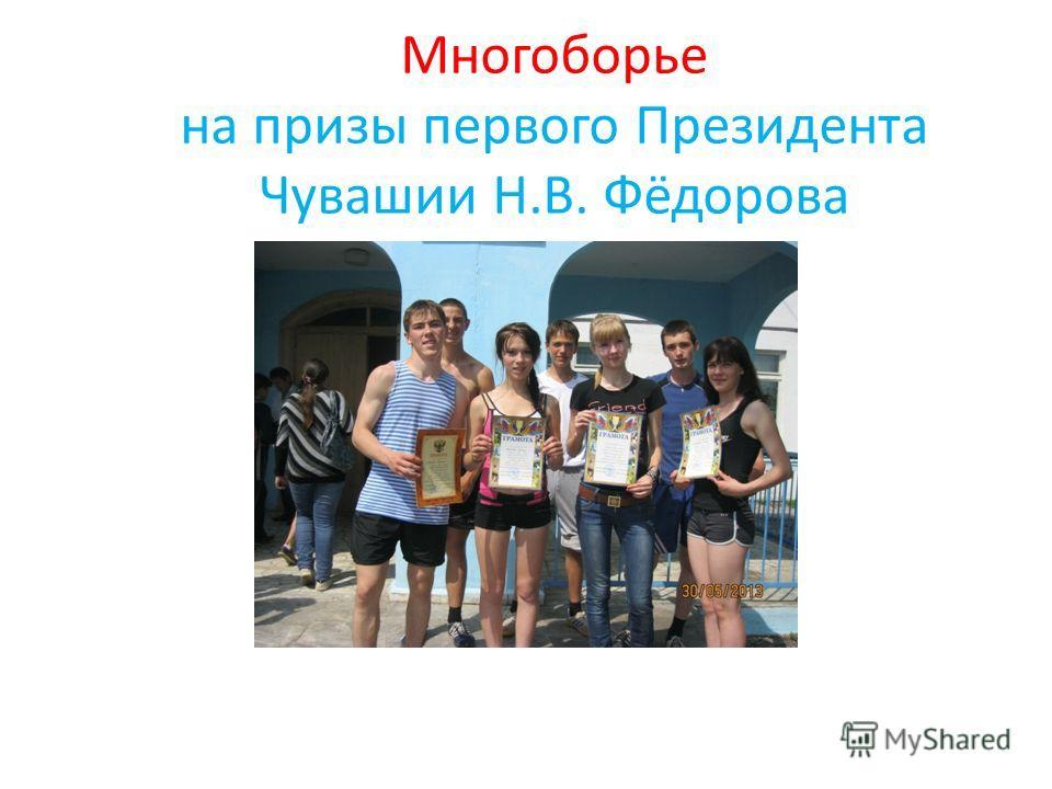 Многоборье на призы первого Президента Чувашии Н.В. Фёдорова