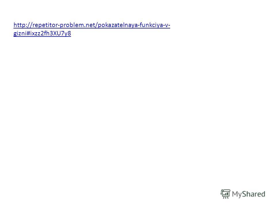http://repetitor-problem.net/pokazatelnaya-funkciya-v- gizni#ixzz2fh3XU7y8