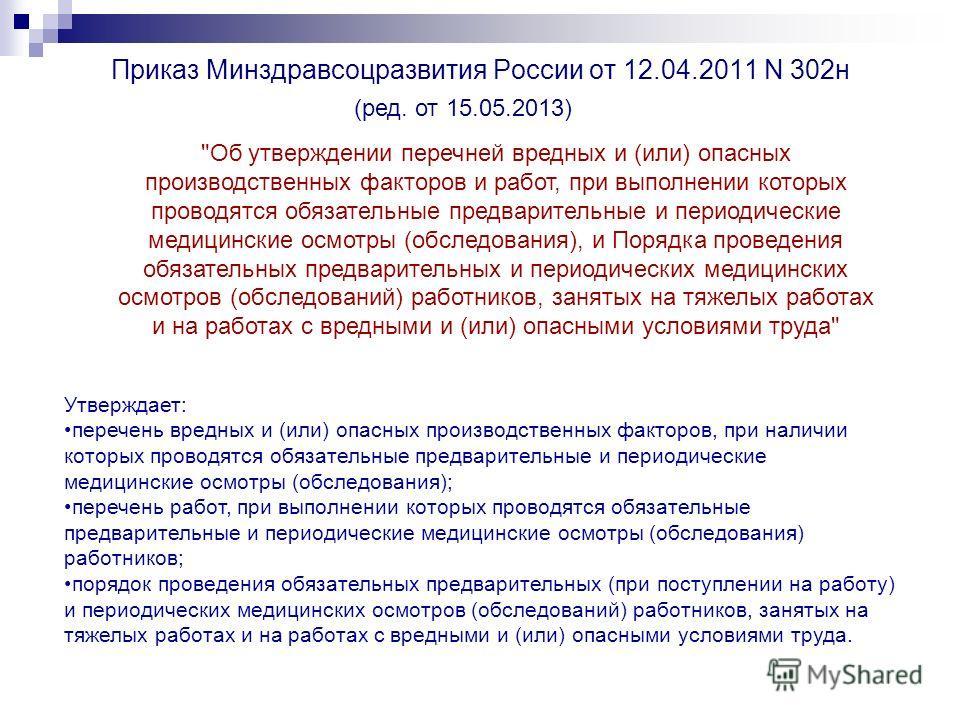 Приказ Минздравсоцразвития России от 12.04.2011 N 302н (ред. от 15.05.2013)